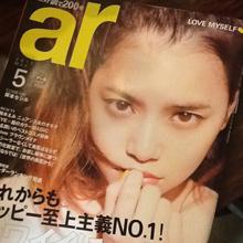 arの雑誌の表紙